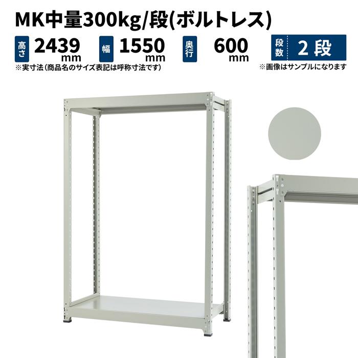 スチールラック 業務用 MK中量300kg/段(ボルトレス) 単体形式 高さ2400×幅1500×奥行600mm 2段 ライトアイボリー (60kg) MK300_T-241506-2