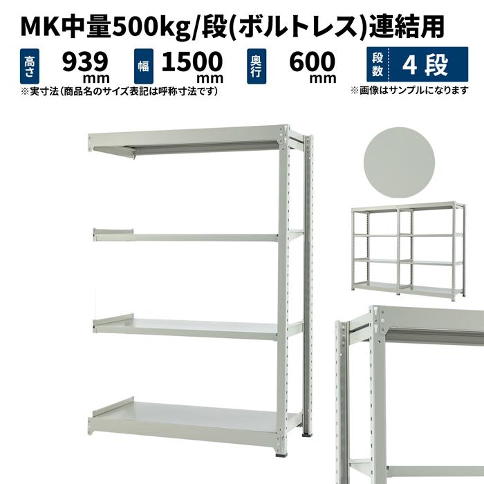 スチールラック 業務用 MK中量500kg/段(ボルトレス) 連結形式 高さ900×幅1500×奥行600mm 4段 ライトアイボリー (64kg) MK500_R-091506-4