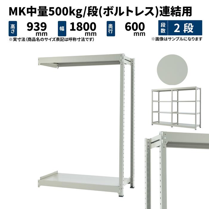 スチールラック 業務用 MK中量500kg/段(ボルトレス) 連結形式 高さ900×幅1800×奥行600mm 2段 ライトアイボリー (46kg) MK500_R-091806-2