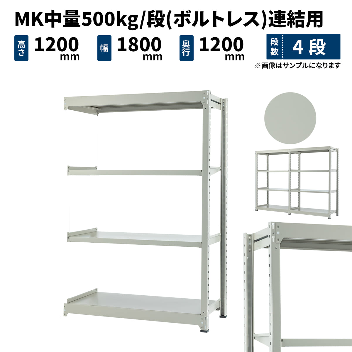 スチールラック 業務用 MK中量500kg/段(ボルトレス) 連結形式 高さ1200×幅1800×奥行1200mm 4段 ライトアイボリー (132kg) MK500_R-121812-4