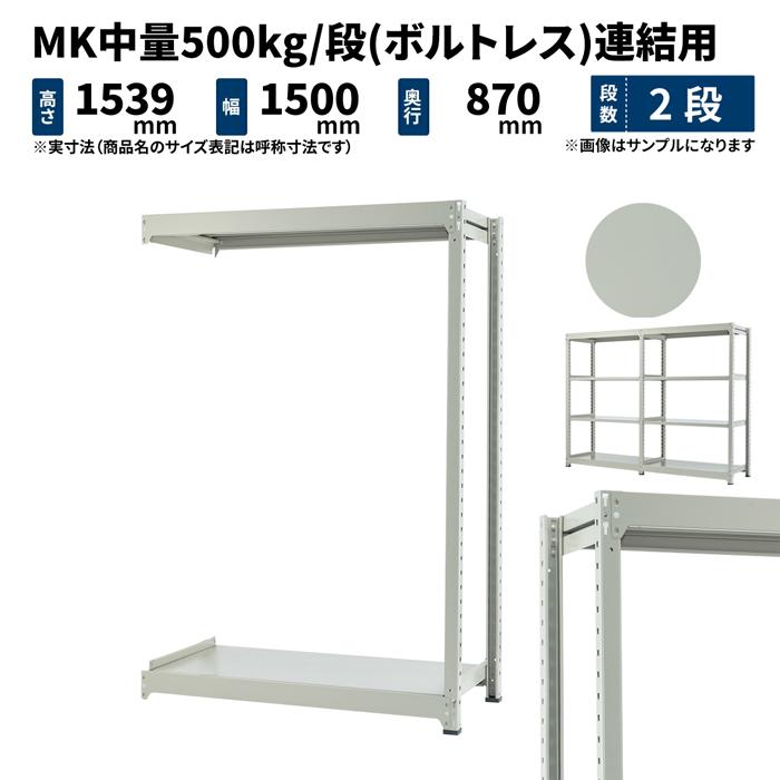スチールラック 業務用 MK中量500kg/段(ボルトレス) 連結形式 高さ1500×幅1500×奥行900mm 2段 ライトアイボリー (57kg) MK500_R-151509-2