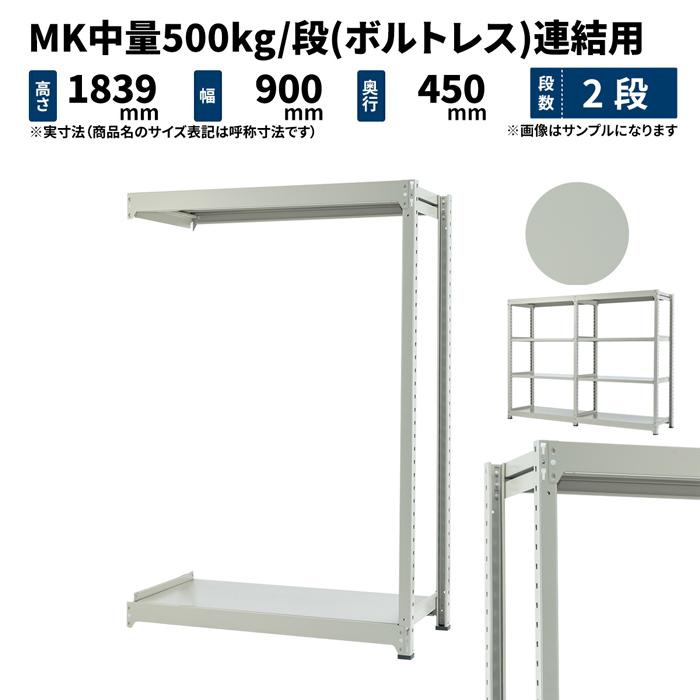 スチールラック 業務用 MK中量500kg/段(ボルトレス) 連結形式 高さ1800×幅900×奥行450mm 2段 ライトアイボリー (27kg) MK500_R-180945-2