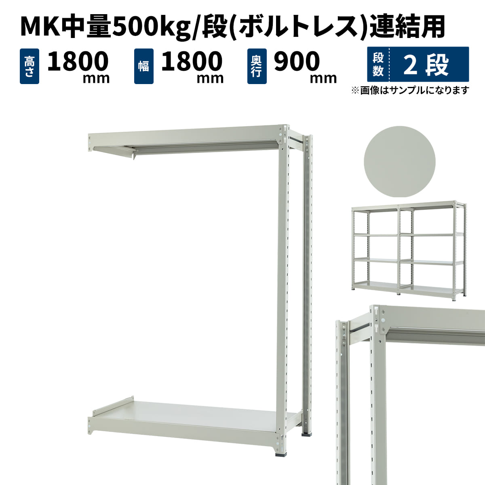 スチールラック 業務用 MK中量500kg/段(ボルトレス) 連結形式 高さ1800×幅1800×奥行900mm 2段 ライトアイボリー (67kg) MK500_R-181809-2
