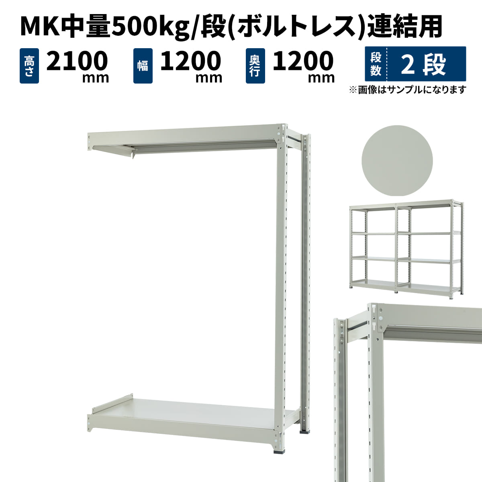 スチールラック 業務用 MK中量500kg/段(ボルトレス) 連結形式 高さ2100×幅1200×奥行1200mm 2段 ライトアイボリー (60kg) MK500_R-211212-2
