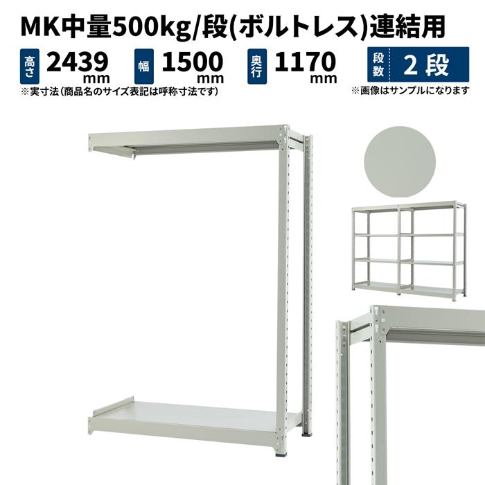 スチールラック 業務用 MK中量500kg/段(ボルトレス) 連結形式 高さ2400×幅1500×奥行1200mm 2段 ライトアイボリー (72kg) MK500_R-241512-2