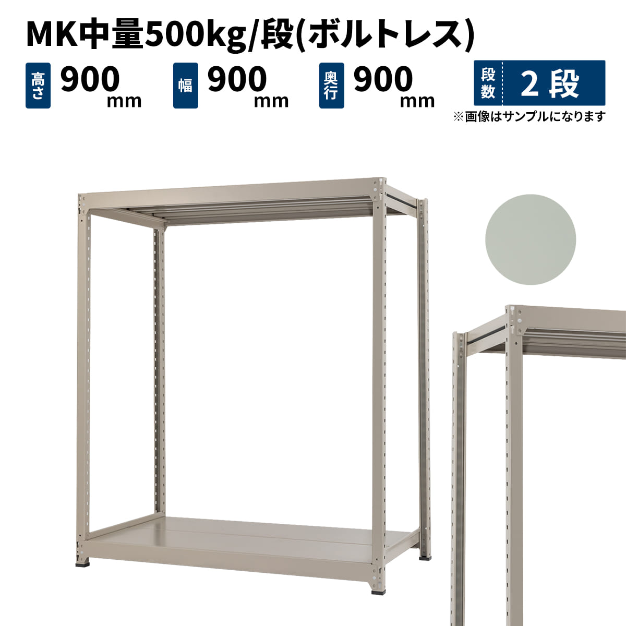 スチールラック 業務用 MK中量500kg/段(ボルトレス) 単体形式 高さ900×幅900×奥行900mm 2段 ライトアイボリー (38kg) MK500_T-090909-2