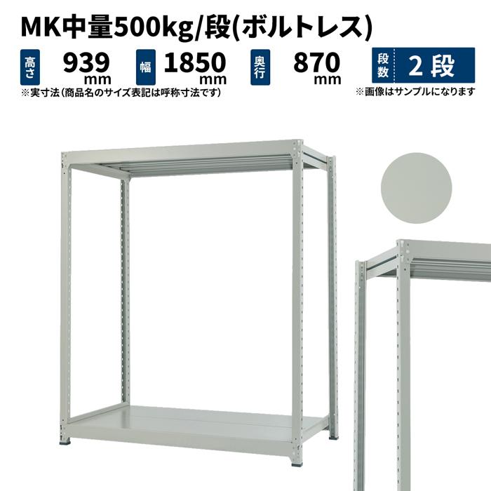 スチールラック 業務用 MK中量500kg/段(ボルトレス) 単体形式 高さ900×幅1800×奥行900mm 2段 ライトアイボリー (68kg) MK500_T-091809-2