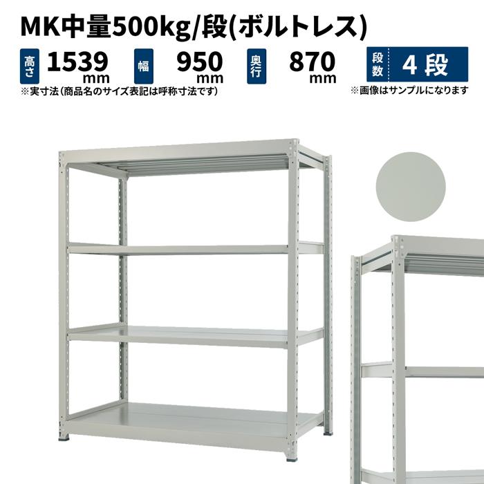 スチールラック 業務用 MK中量500kg/段(ボルトレス) 単体形式 高さ1500×幅900×奥行900mm 4段 ライトアイボリー (68kg) MK500_T-150909-4