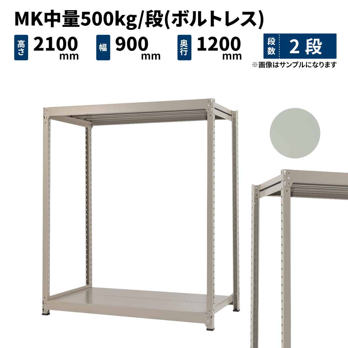 スチールラック 業務用 MK中量500kg/段(ボルトレス) 単体形式 高さ2100×幅900×奥行1200mm 2段 ライトアイボリー (59kg) MK500_T-210912-2