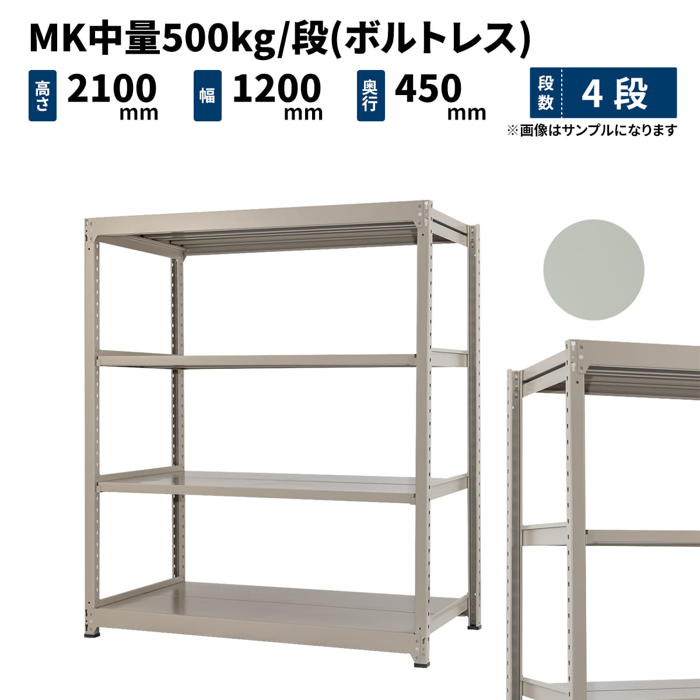 MK中量 500kg/段 高さ2100×幅1200×奥行450mm 4段 単体 (ボルトレス) ライトアイボリー (63kg) MK500_T-211245-4:JUKI-RACK