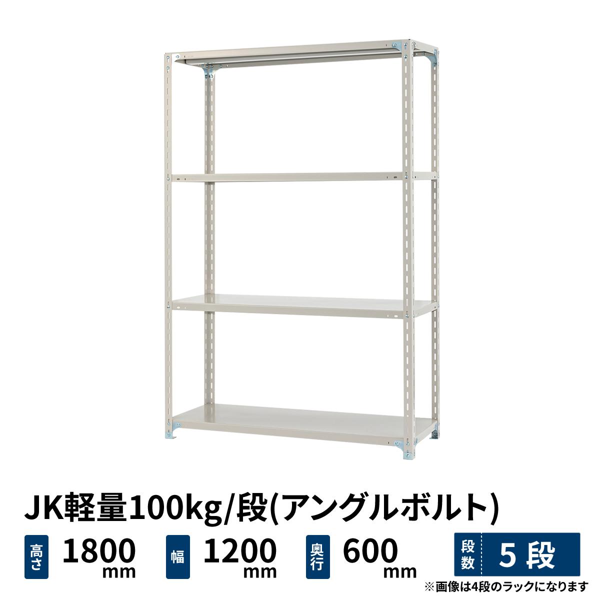 スチールラック 業務用 JK軽量100kg/段(アングルボルト) 高さ1800×幅1200×奥行600mm 5段 ホワイトグレー (49kg) JK100BT-181206-5