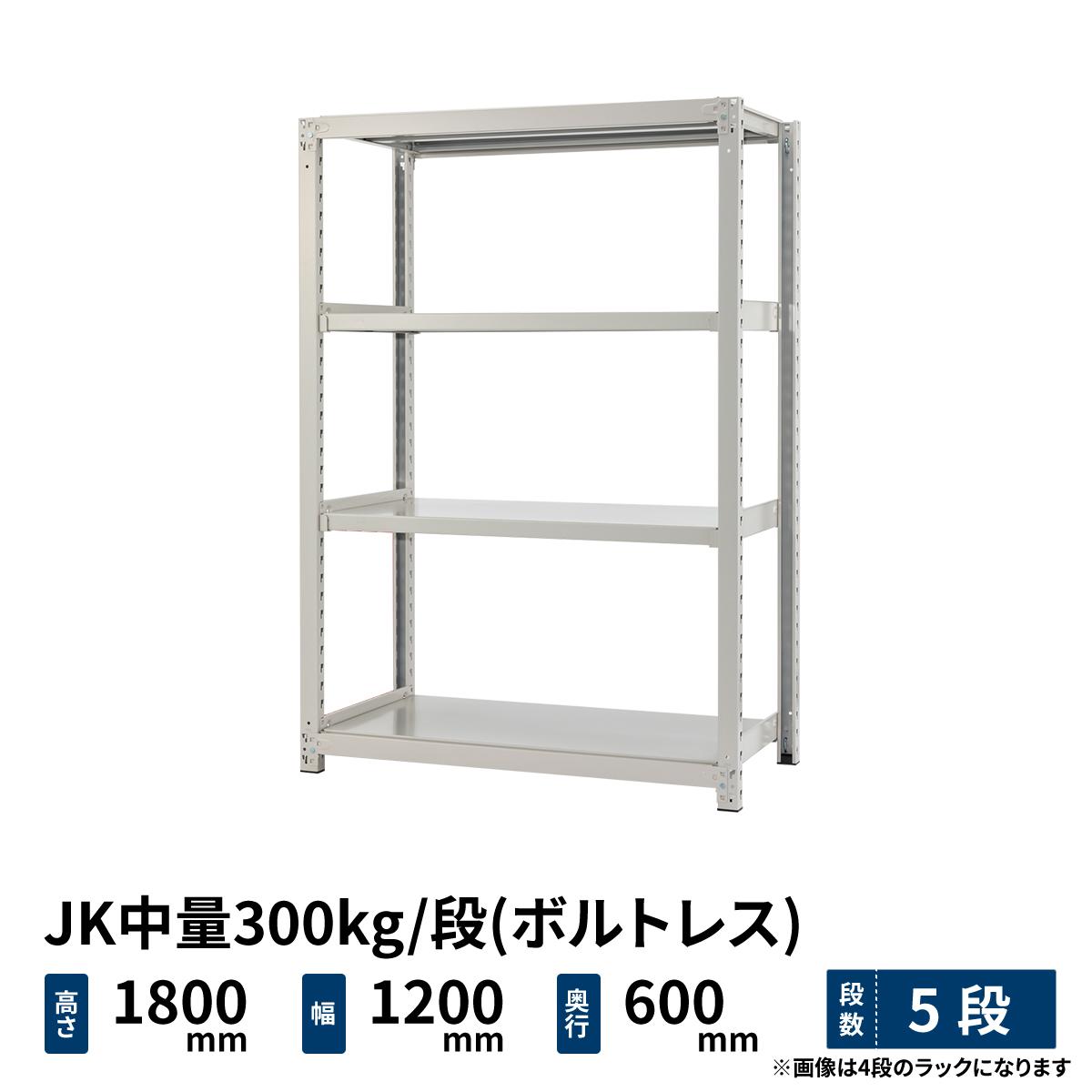 スチールラック 業務用 JK中量300kg/段(ボルトレス) 単体形式 高さ1800×幅1200×奥行600mm 5段 ホワイトグレー/グリーン (69kg) JK300_T-181206-5