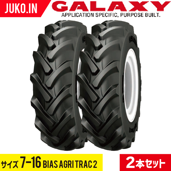 クーポン有 2本セット 農業トラクタータイヤ7-16 6プライ ATII(前輪・後輪用) GALAXY ギャラクシー アグリトラック2 チューブレス