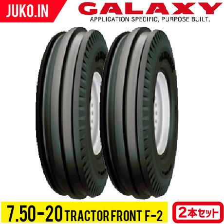 クーポン有 2本セット 農業トラクタータイヤサイズ7.50-20 8プライ F-2(前輪用) GALAXY ギャラクシー トラクターフロント チューブタイプ