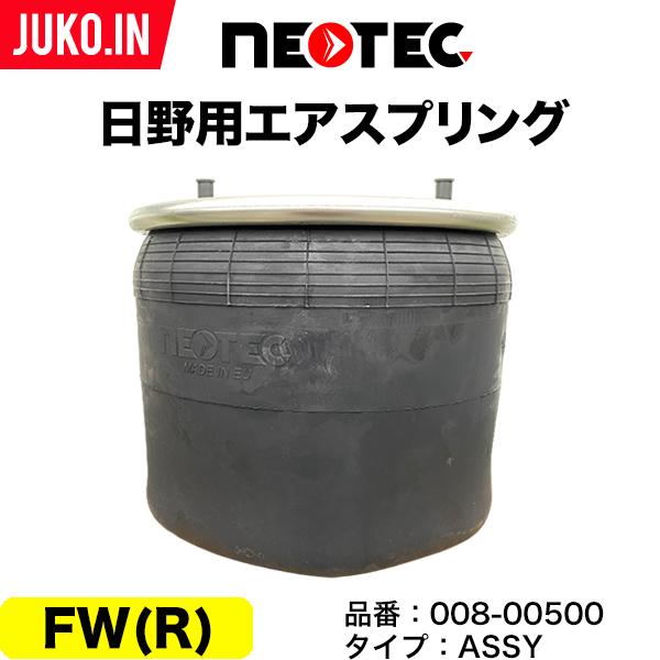 送料無料 NEOTEC ネオテック エアスプリング 008-00500 ヒノ 日野自動車 爆買いセール R エアサス トラック FW ついに再販開始 型式 エアサスペンション