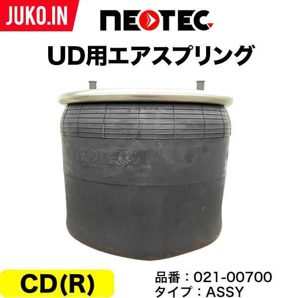 送料無料 NEOTEC ネオテック エアスプリング 021-00700 2020モデル UD CD エアサス 型式 R 感謝価格 トラック エアサスペンション