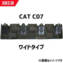 送料無料 CAT C07 セール J300 横ピン ワイドタイプ 平爪 現金特価 樋口製作所 ツース盤 5枚セット 全幅1058mm-1278mm 平刃
