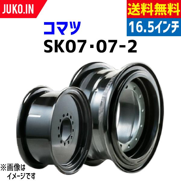 送料無料 建設機械ホイール 16.5*8.25 コマツ SK07 SK07-2の販売はJUKO.IN
