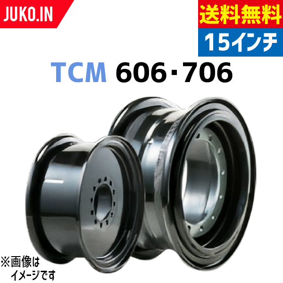 送料無料 建設機械ホイール 15*7JA TCM606 TCM706の販売はJUKO.IN