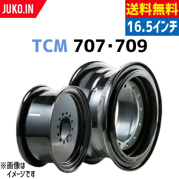 送料無料 建設機械ホイール 16.5*8.25 TCM707 TCM709の販売はJUKO.IN