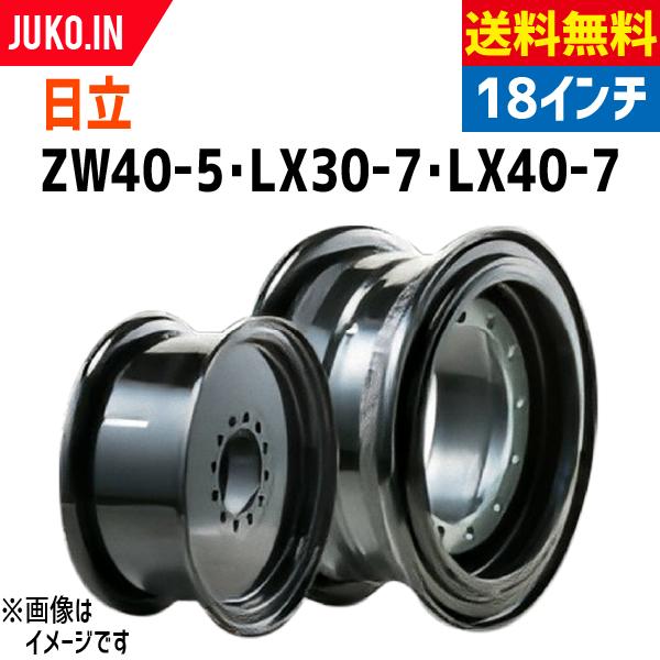 送料無料 建設機械ホイール 18*W13 日立 ZW40-5 LX30-7 LX40-7の販売はJUKO.IN