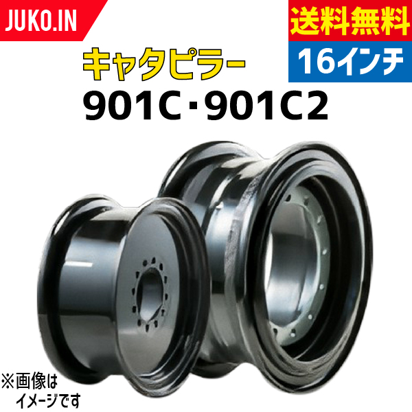 送料無料 建設機械ホイール 16*10LB キャタピラー 901C 901C2の販売はJUKO.IN