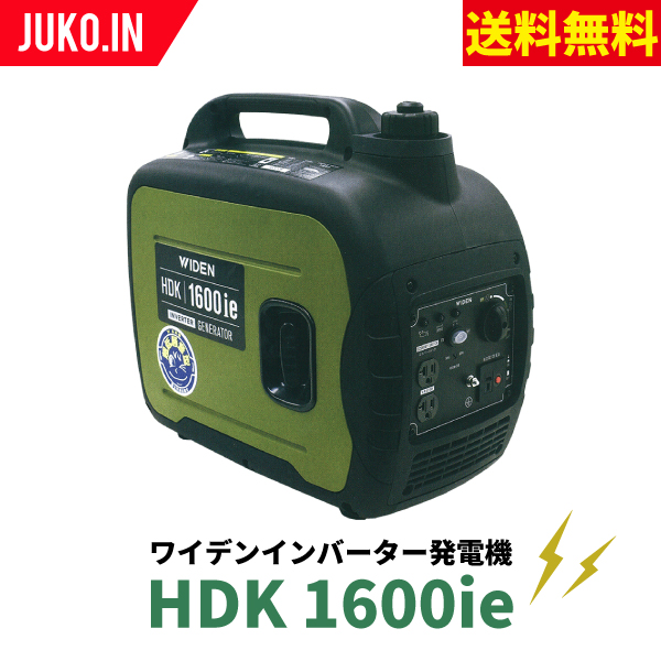 WIDEN HDK1600ie ワイデンインバーター発電機 50/60Hz切換式 定格出力1.6KVA 100V ガソリン 省エネ仕様 ワイデンメイホー東日興産