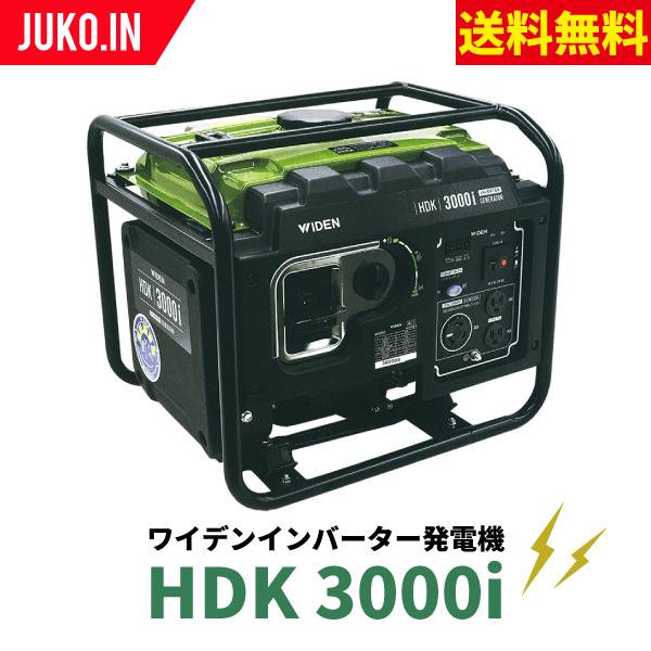 WIDEN HDK3000i ワイデンインバーター発電機 50/60Hz切換式 定格出力3.0KVA 100V ガソリン 省エネ仕様 ワイデンメイホー東日興産