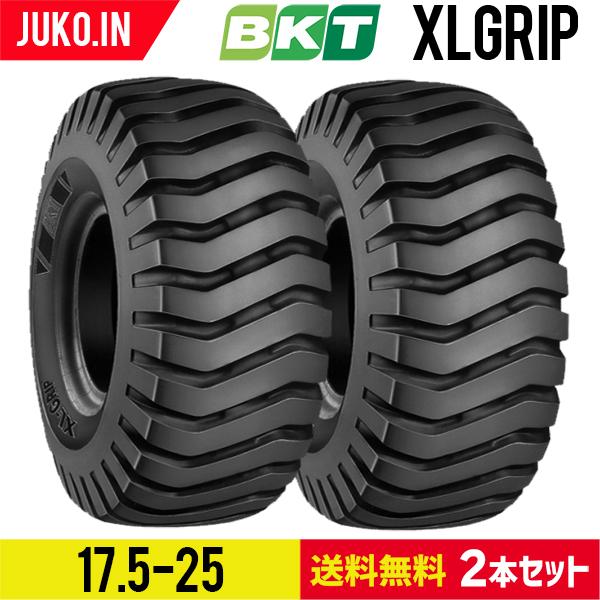 卸直営 送料無料 即納 BKT 2本セット 17.5-25 PR16 XLGRIP チューブレス ならJUKO.IN タイヤショベル 通販 ホイールローダー用タイヤ