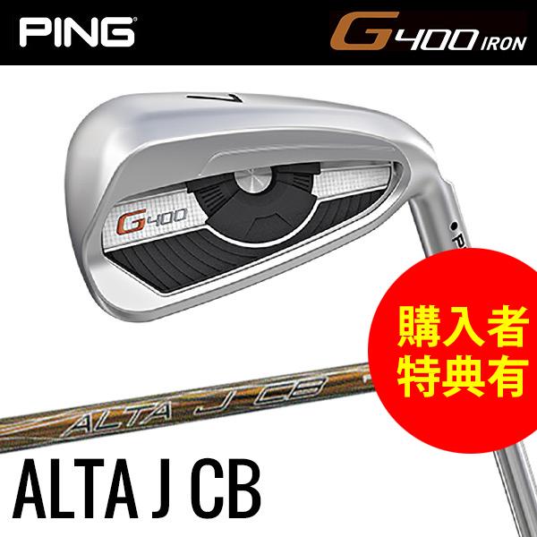 ゴルフアイアン PING ピン G400 アイアン ALTA J CB カーボン(#5-PW) 6本セット ゴルフ 左右選択可 送料無料 購入者特典有り グルッペ JUKO.IN