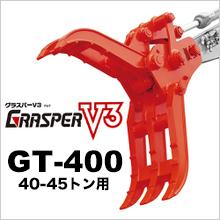 タグチ工業:グラスパーV3フォーク【型式GT-400】建設機械アタッチメント・解体機作業・廃材分別・つかみ・GRASPER