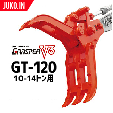 3点式はさみアタッチメント|12t~14t|グラスパーV3フォーク GT-120|廃材分別 積み込み|タグチ工業|バックホー ユンボ 建設機械 アタッチメント