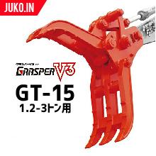 クーポン有 タグチ工業:グラスパーV3フォーク【型式GT-15】建設機械アタッチメント・解体機作業・廃材分別・つかみ・GRASPER