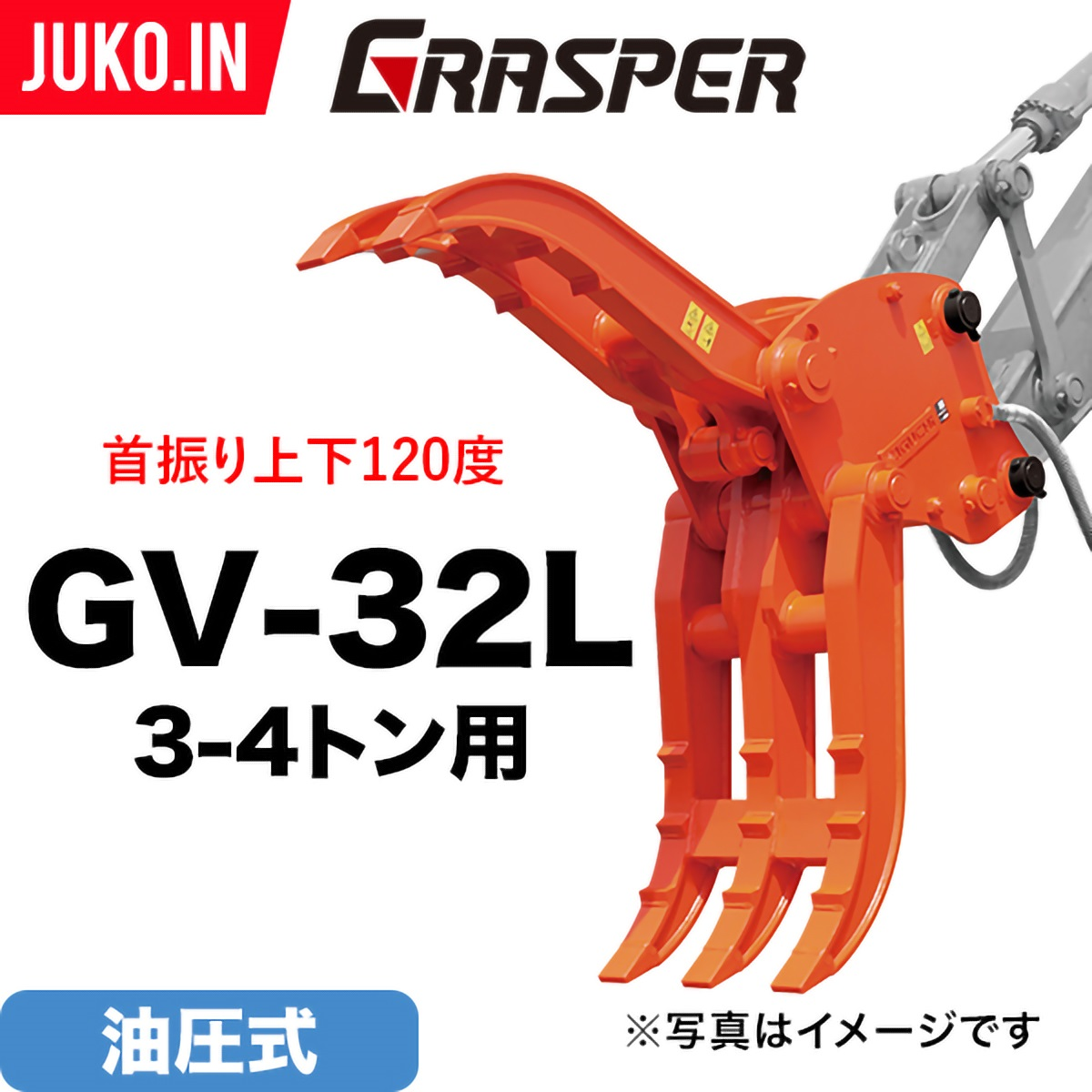 タグチ工業 グラスパーVL GV-30L 首振り つかみ フォーク 解体 アタッチメントのネット通販はJUKO.IN