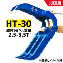 クーポン有 HT-30疾風はやて2点式スーパーフォークつかみ 松本製作所製 取り付けショベル重量2.5~3.5t 補強版1枚付 業界No.1の軽量化 木造解体に最適
