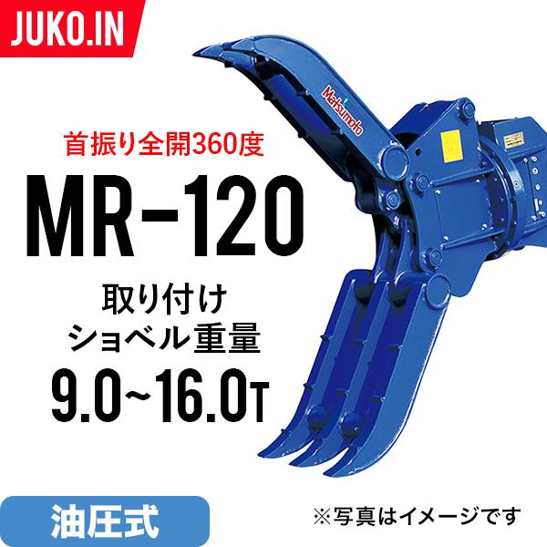 MR-120 ロータリーフォーク フォーク つかみ 松本製作所 取り付けショベル重量 9.0~16.0t用 360度旋回 スクラップ 廃材処理 木造解体