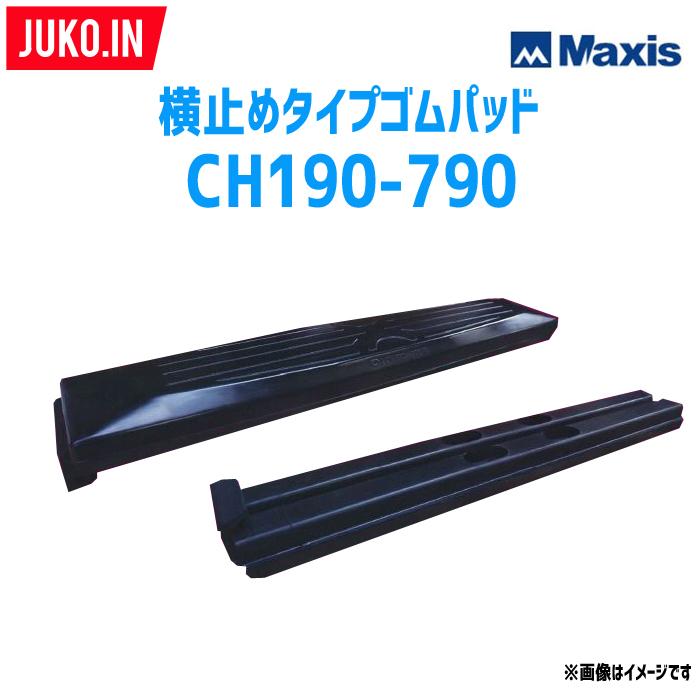 クーポン有!ゴムパッド790幅(800幅扱い)(CH190-790)横止め0.7m3クラスマクシス製コベルコの販売はJUKO.IN