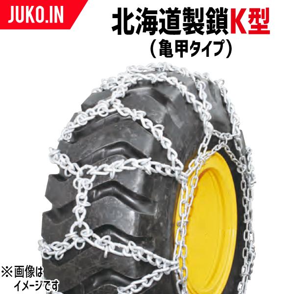 クーポン有 北海道製鎖 建機タイヤチェーン F12024K 12.00-24 線径9×10 K型(亀甲タイプ・受注生産)タイヤ2本分 タイヤショベル・ホイールローダー 送料無料