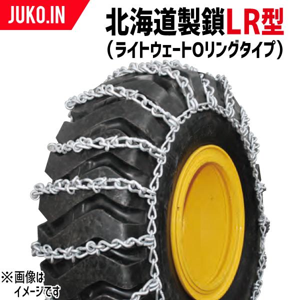 クーポン有 北海道製鎖 建機タイヤチェーン F13520L 13.5-20 線径9×10 LR型(ライトウェイトOリングタイプ)タイヤ2本分 タイヤショベル・ホイールローダー 送料無料