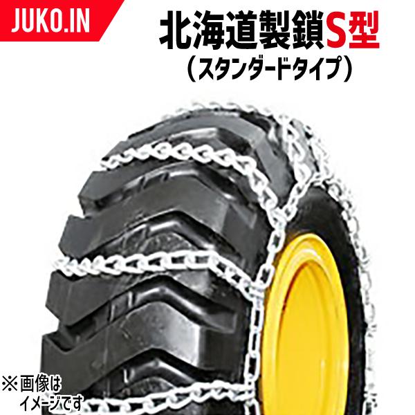 クーポン有 北海道製鎖 建機タイヤチェーン T90130 14.0/65-15 線径9×10 S型(スタンダードタイプ)タイヤ2本分 タイヤショベル・ホイールローダー 送料無料