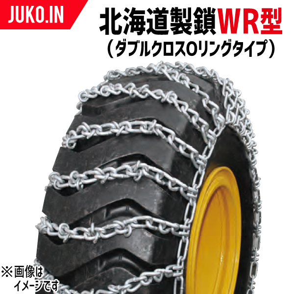 クーポン有 北海道製鎖 建機タイヤチェーン G17525W 17.5-25 線径10×13 WR型(ダブルクロスOリングタイプ)タイヤ2本分 タイヤショベル・ホイールローダー 送料無料