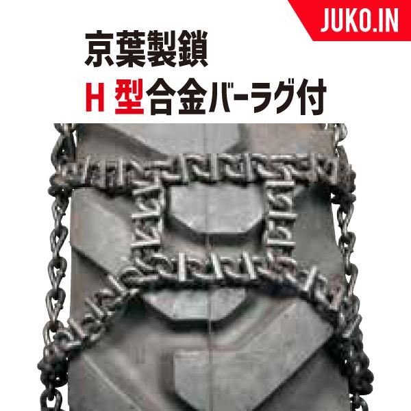 【H型・合金鋼バーラグ付きチェーン14.00-24】京葉製鎖建機タイヤチェーンORB14024Hタイヤ2本分・1ペアタイヤショベルローダー