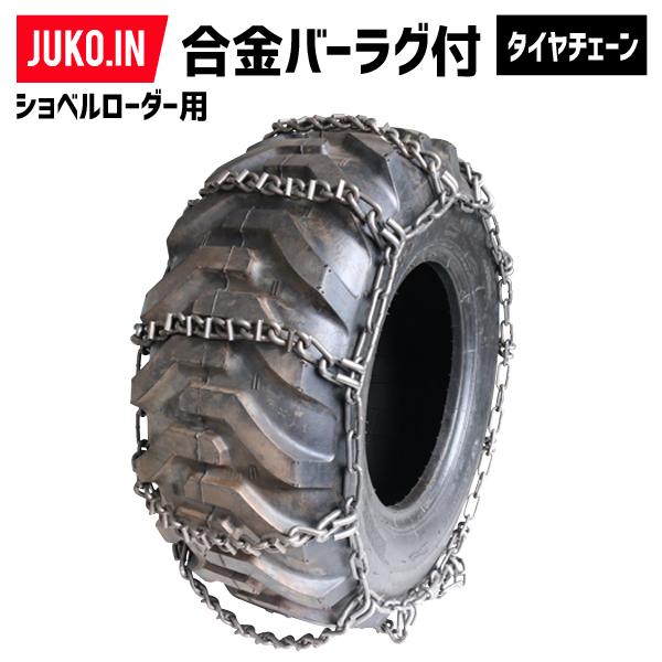 【合金バーラグ付17.5-25】京葉製鎖建機タイヤチェーンORB17525Sタイヤ2本分・1ペアタイヤショベルローダーJUKO.INの販売はJUKO.IN