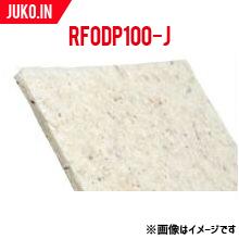 クーポン有 ブレイディ吸着剤 Re-Form オイル REFODP100-J 100シート