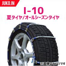 【即出荷可】クーポン有 SCC JAPAN 乗用車用(アイスマン) ケーブルチェーン I-10 夏タイヤ/オールシーズンタイヤ(タイヤ2本分)