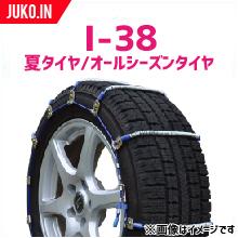 【即出荷可】クーポン有 SCC JAPAN 乗用車用(アイスマン) ケーブルチェーン I-38 夏タイヤ/オールシーズンタイヤ(タイヤ2本分)