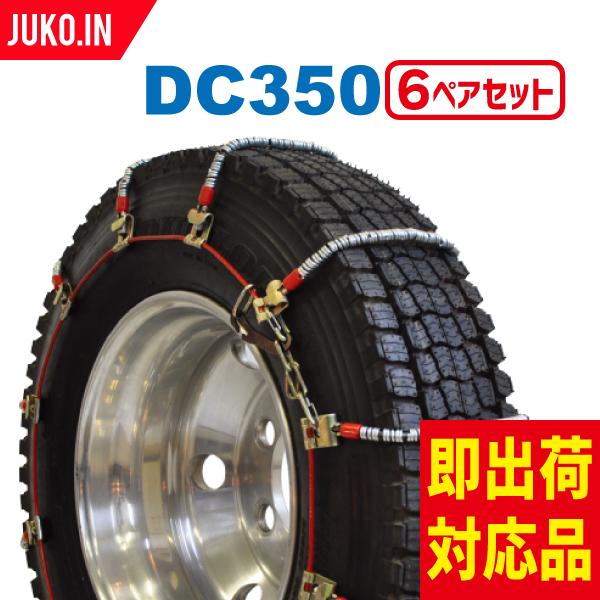 【即出荷可】クーポン有 【6ペアセット】SCC JAPAN 小・中型トラック用(DC)ケーブルチェーン DC350 送料無料!(タイヤ12本分)