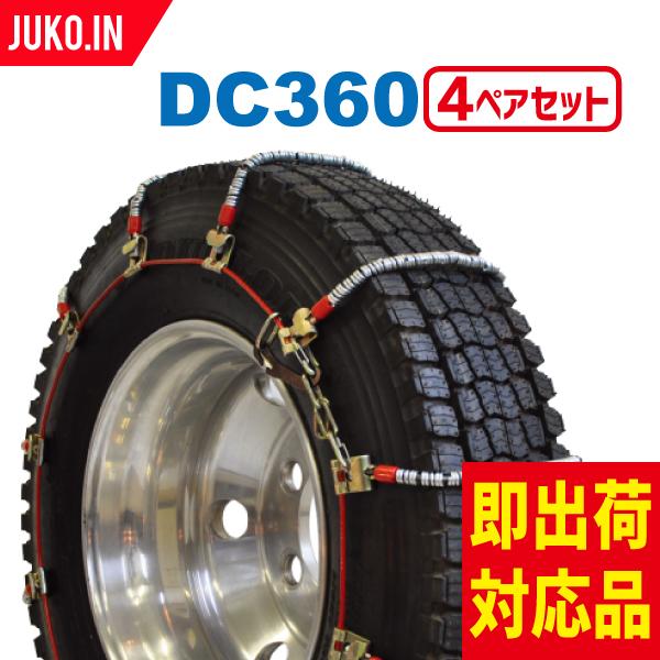 クーポン有 【4ペアセット】SCC JAPAN 小・中型トラック用(DC)ケーブルチェーン DC360 送料無料!(タイヤ8本分)