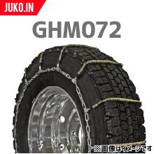 【即出荷可】クーポン有 SCC JAPAN 小・中・大型トラック/バス用(GHM・GHT)ケーブルチェーン GHM072 軽くて丈夫で装着簡単!の販売はJUKO.IN(タイヤ2本分)