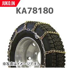 【即出荷可】クーポン有 SCC JAPANケーブルチェーン KA TBトラック用 KA78180 軽くて丈夫で装着簡単!の販売はJUKO.IN(タイヤ2本分)